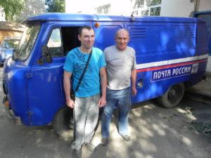 Водитель почтовой машины Руслан Николаевич Барулин, стаж работы которого более 10 лет, и почтальон по сопровождению почтовых отправлений Иван Петрович Семкин.