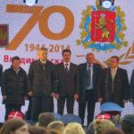 С юбилеем, Владимирская область!