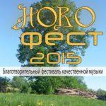 Фестиваль качественной музыки «Новофест»