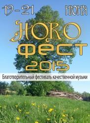 Новофест 2015
