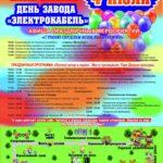 Афиша праздничных мероприятий на день города Кольчугино и завода «Электрокабель»