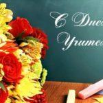 Шесть вопросов об учителе