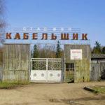 История стадиона «Кабельщик»