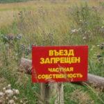 В центре внимания – земельный контроль