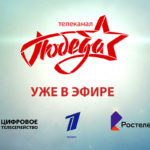 Первым телеканал «ПОБЕДА» включил в свою ТВ-сеть «Ростелеком»