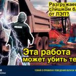 Владимирэнерго предупреждает: охранная зона энергообъектов – место повышенной опасности!