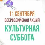 Жителей Владимирской области ждёт «Культурная суббота»