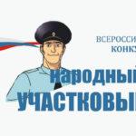 МВД России проводит Всероссийский конкурс «Народный участковый»